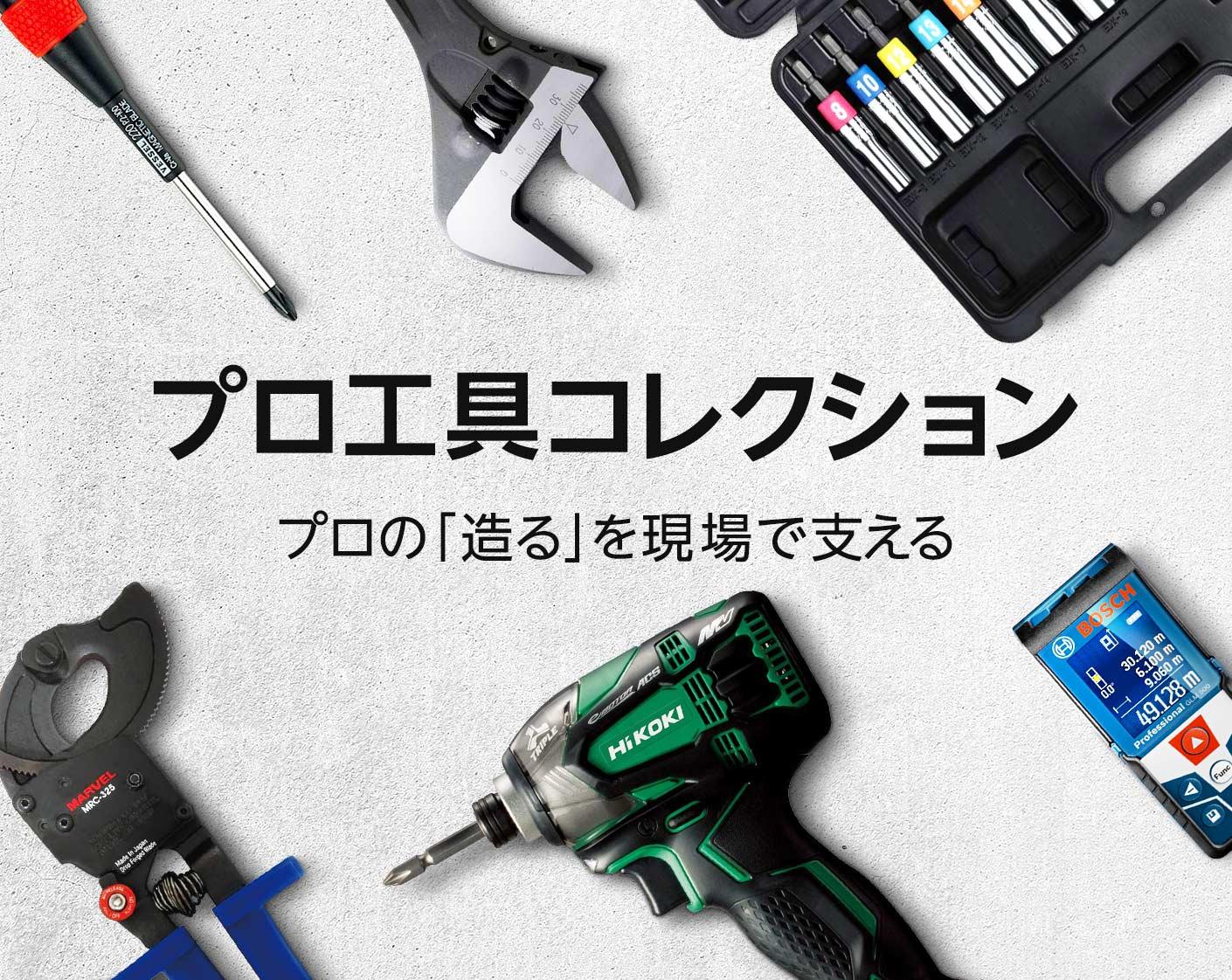 「プロ工具コレクション」