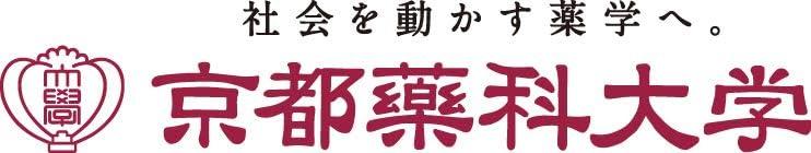 京都薬科大學