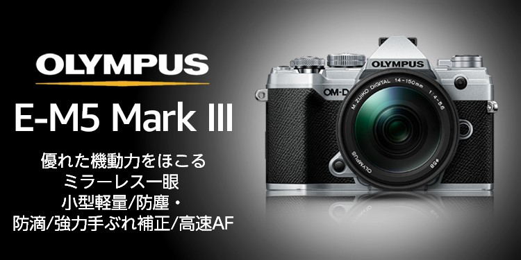 OLYMPUS E-M5 Mark III
