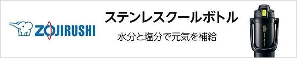象印 ZOJIRUSHI ステンレスクールボトル SD-BB20-BG水筒 水分と塩分で元気を補給
