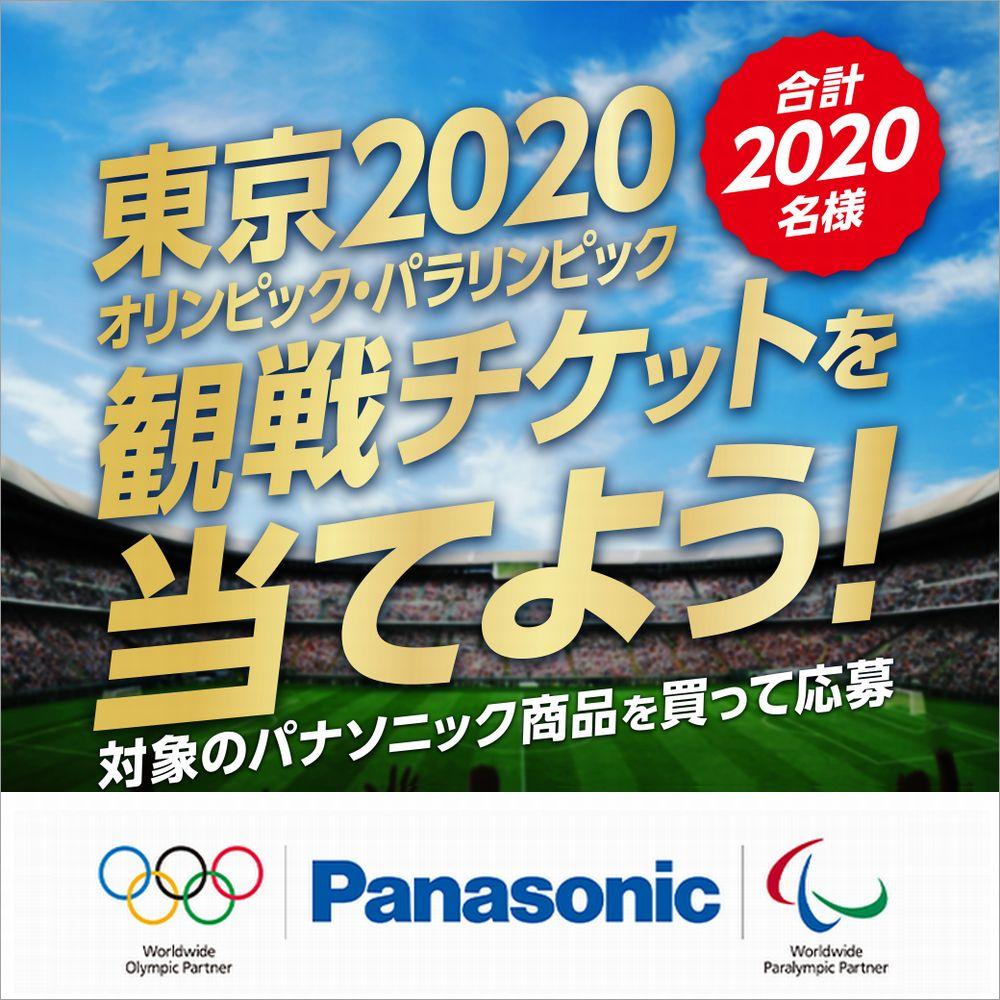 【パナソニック主催】東京2020 オリンピック・パラリンピック 観戦チケットキャンペーン