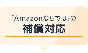 Amazon.co.jp ならではの補償対応