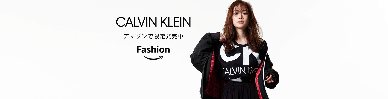 Calvin Klein アマゾンで限定発売中