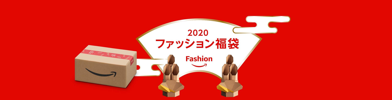 2020ファッション福袋