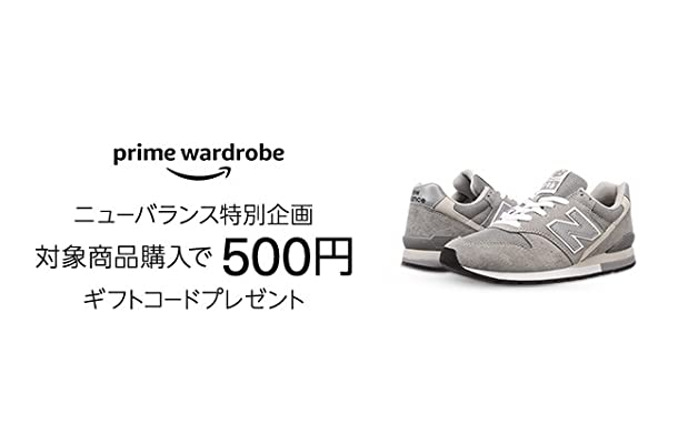 Amazon Prime Wardrobe経由でニューバランスのスニーカーを購入すると500円ギフトコードプレゼント実施中