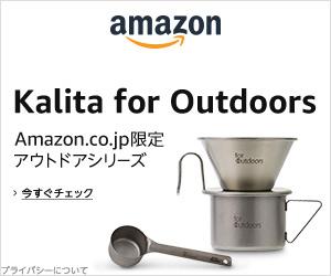 Kalita for Outdoors300x250
