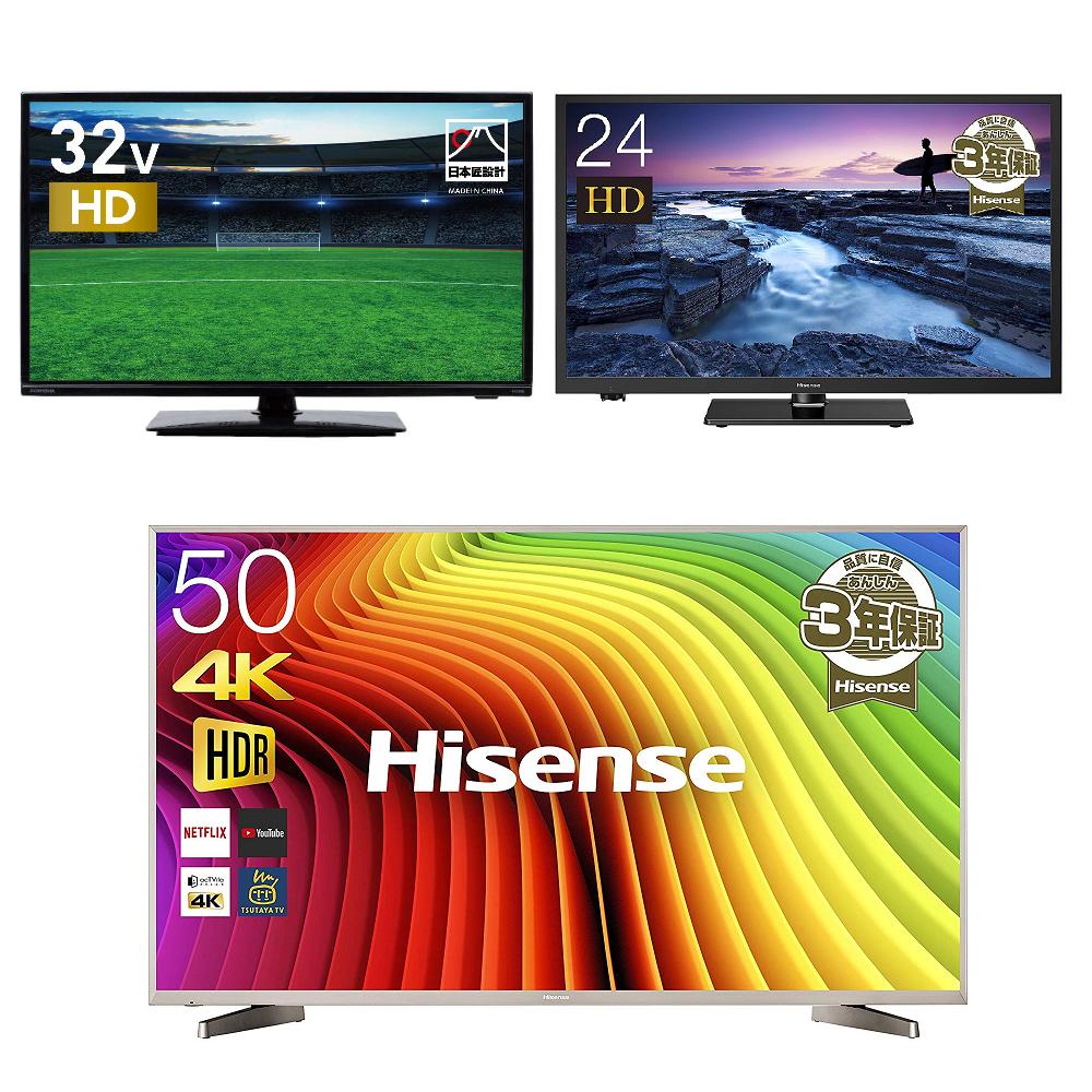 【本日限定】24V型・32V型・50V型のテレビがお買い得