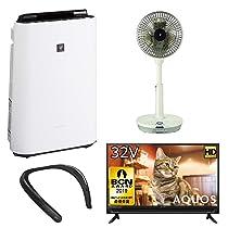 シャープの空気清浄機や除湿機、テレビ、4Kチューナーなどがお買い得