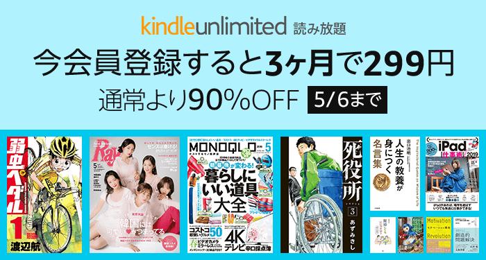 「Kindle Unlimited」会員登録すると『299円』で3ヶ月利用可能