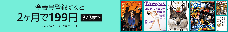 Kindle Unlimited2ヶ月199円