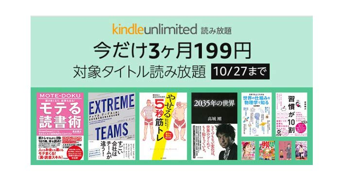 Amazon kindle unlimited 読み放題が今会員登録すると3ヶ月199円