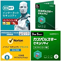 【4/23 (火) 23:59まで】PCソフト (ノートン、ESET、カスペルスキー) が特別価格