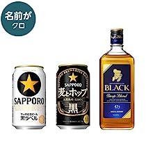 黒のお酒が限定特価