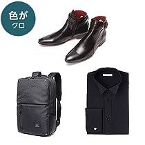 スタイリッシュに魅せる【黒色】ファッションアイテムがお買い得