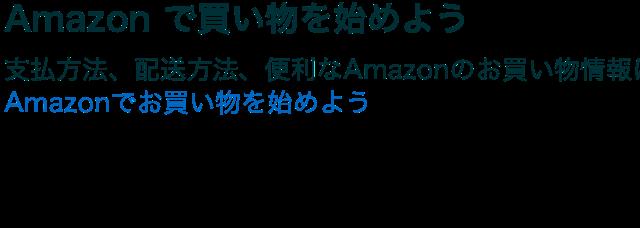 Amazonでお買い物をはじめよう