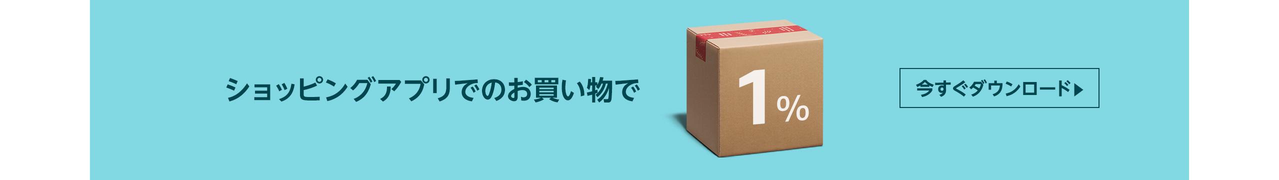 Amazonショッピングアプリダウンロード
