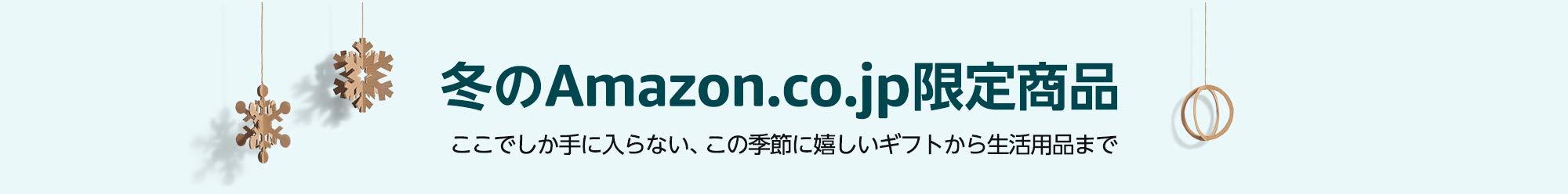 冬のAmazon.co.jp限定商品