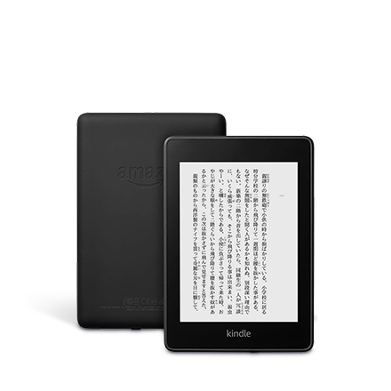 Kindle Paperwhite電子書籍リーダー&
