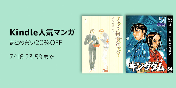 Kindle人気マンガ まとめ買い20%OFF