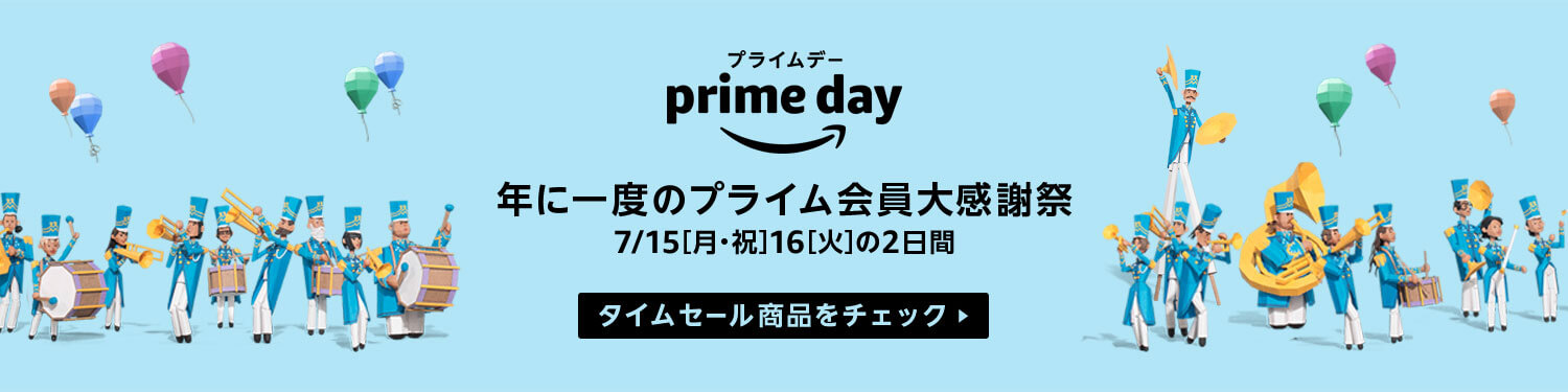 https://m.media-amazon.com/images/G/09/2019/x-site/prime_day/LU/PD/W1/LU_PD_W1_0010_1.jpg