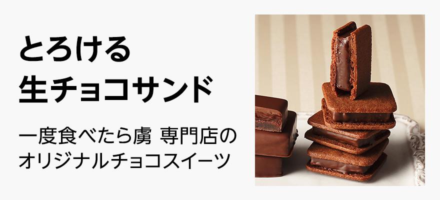 とろける生チョコサンド 一度食べたら虜 専門店のオリジナルチョコスイーツ