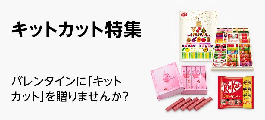 キットカット特集 バレンタインに「キットカット」を贈りませんか?