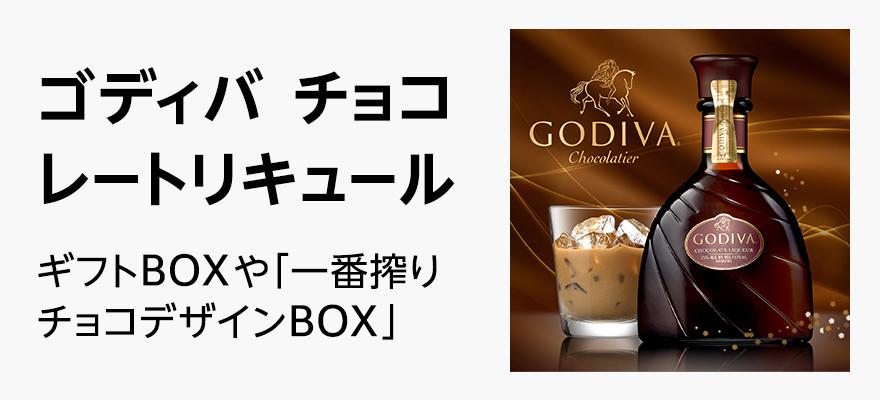 ゴディバチョコレートリキュール ギフトBOXや「一番搾りチョコデザインBOX」