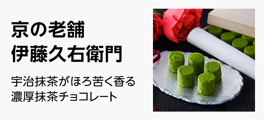 京の老舗 伊藤久右衛門 宇治抹茶がほろ苦く香る 大人の濃厚抹茶チョコレート