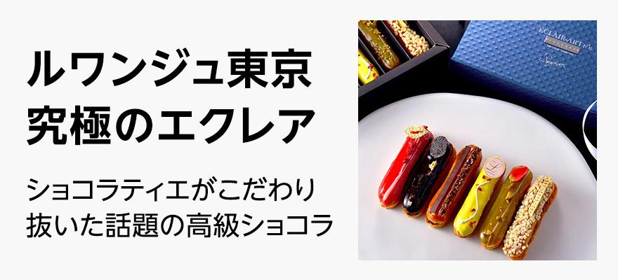 ルワンジュ東京 究極のエクレア。ショコラティエがこだわり抜いた話題の高級ショコラ