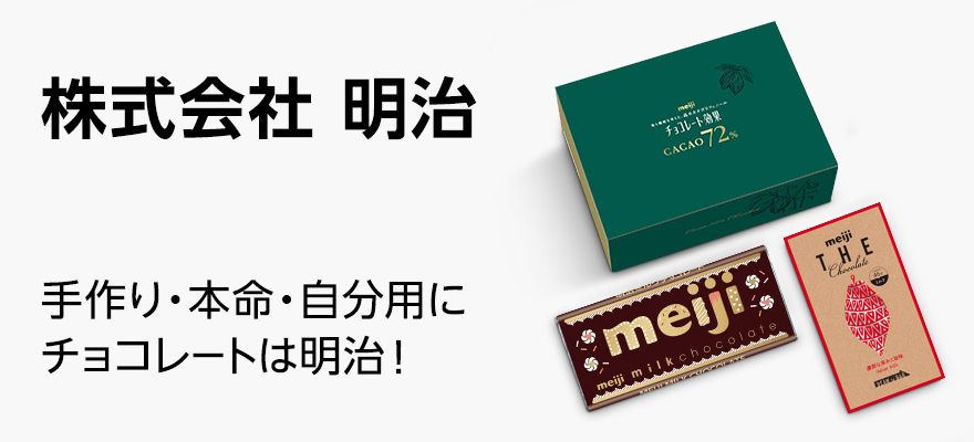 株式会社 明治 手作り・本命チョコ・自分用に チョコレートは明治!