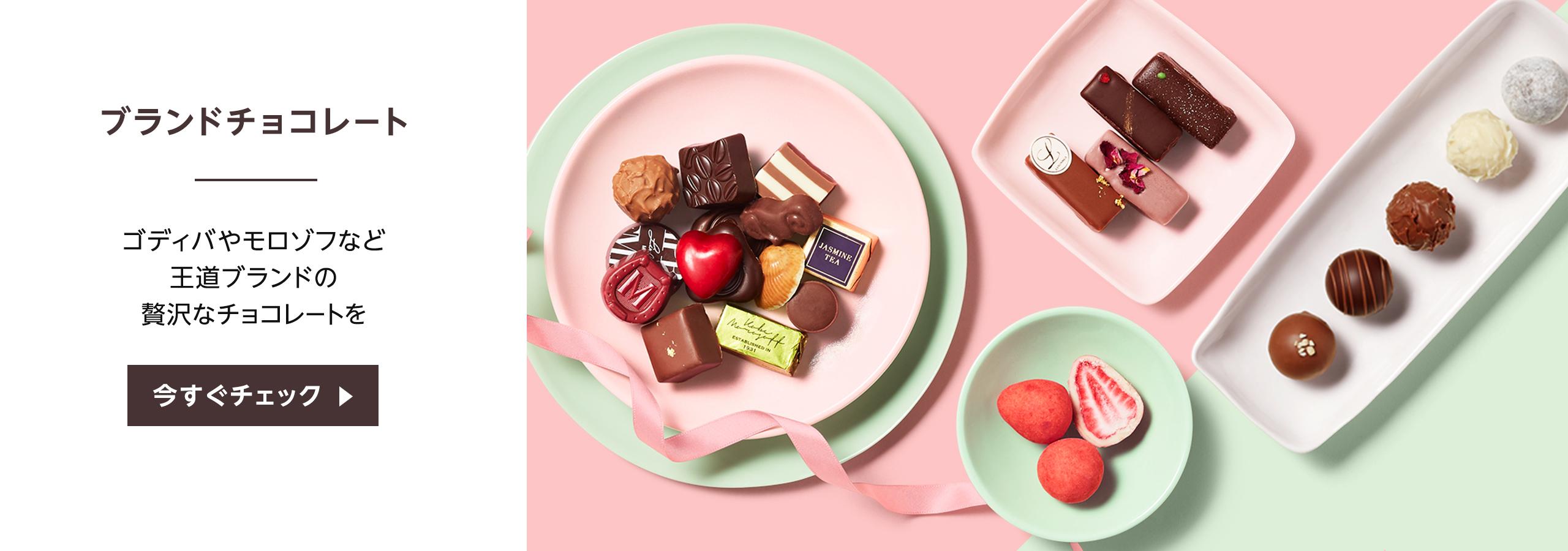 ゴディバ・モロゾフ・リンツなどの王道ブランドの贅沢なチョコレートをはじめ、資生堂パーラーやゴンチャロフなど自分へのご褒美チョコにもぴったりな商品まで豊富に取りそろえ
