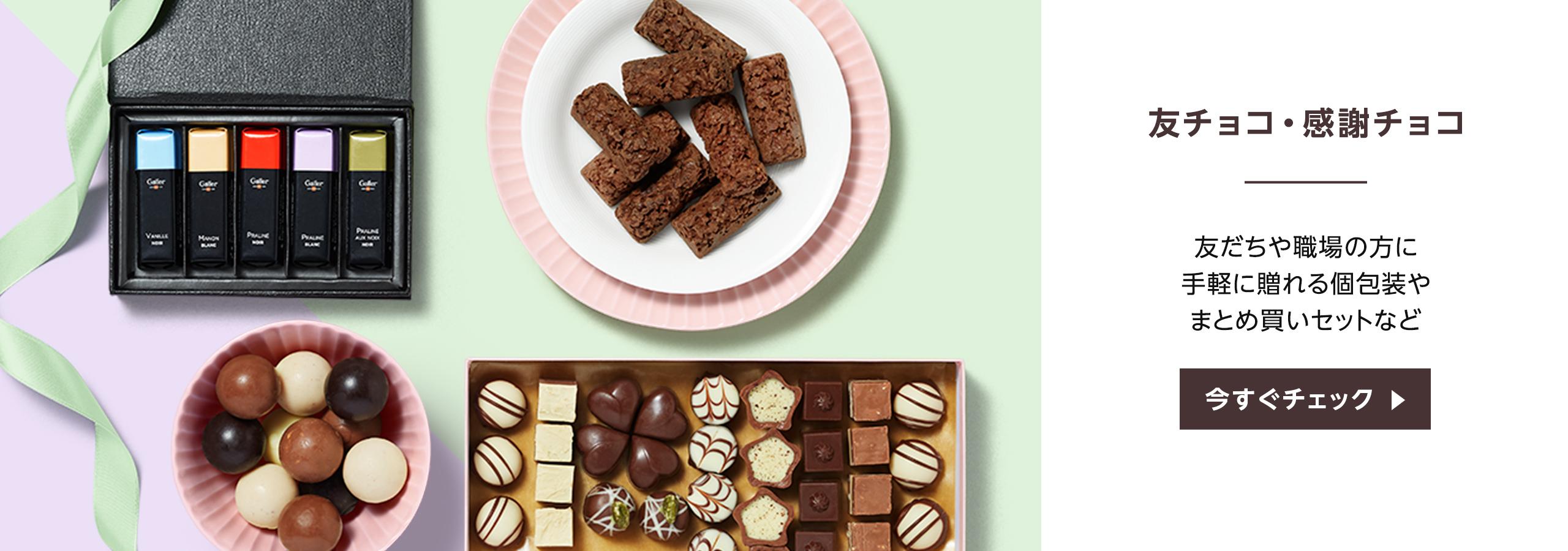 職場の同僚・上司へのプレゼントにぴったりなブランドチョコレートをはじめ、友だちに手軽に贈れる大容量・個包装のチョコレートまで豊富に取りそろえました