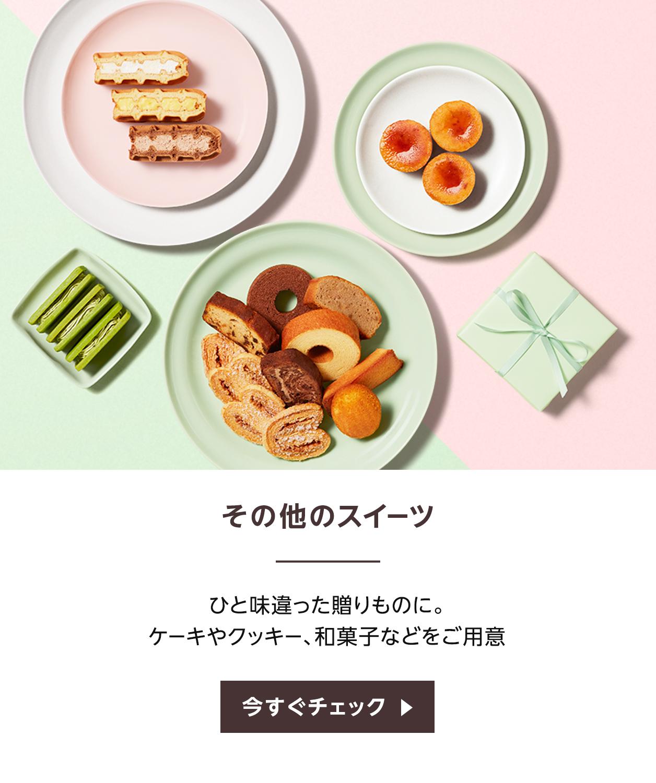 ヨックモック・キハチなど有名ブランドのクッキーやフィナンシェをはじめ、とらや・日本橋屋長兵衛ほか老舗ブランドの和菓子まで豊富に取りそろえ