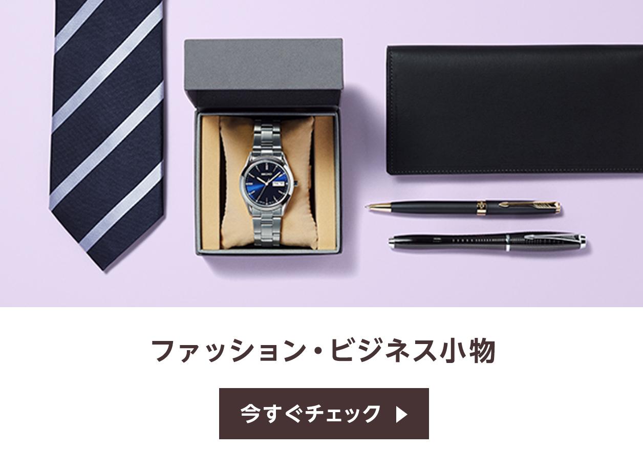 ファッション・ビジネス小物をご紹介。大切な人への贈りものにぴったりな時計やアクセサリーなどのファッションアイテムをはじめ、万年筆やノートなど毎日のビジネスシーンに役立つ商品まで豊富に取りそろえました