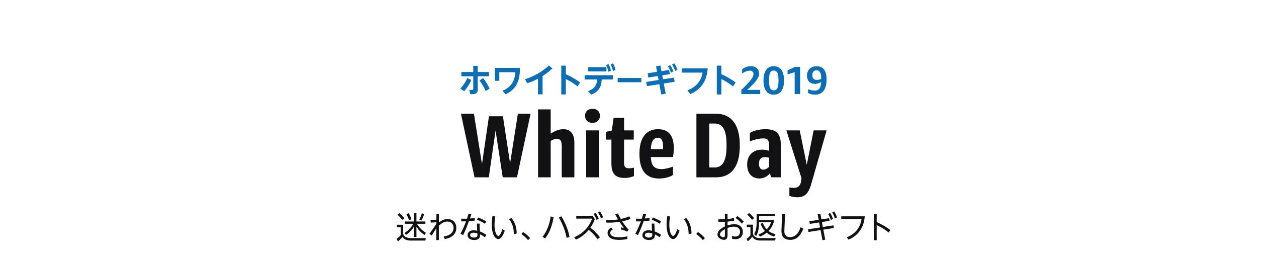 ホワイトデー 2019