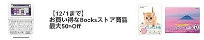 【12/1まで】お買い得なBooksストア商品 最大50%Off