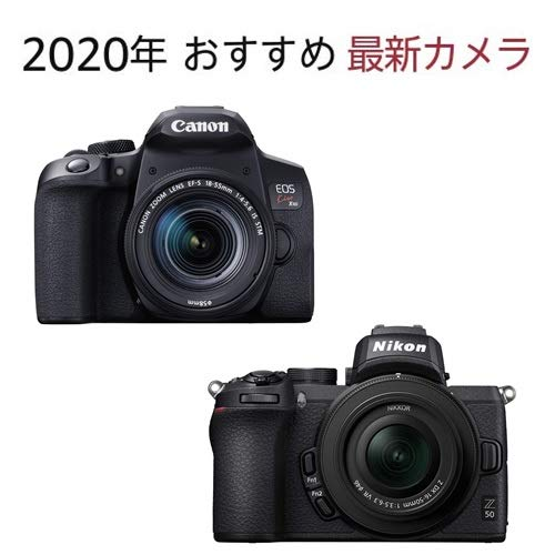 【キャッシュバック対象も】2020年おすすめ最新カメラ
