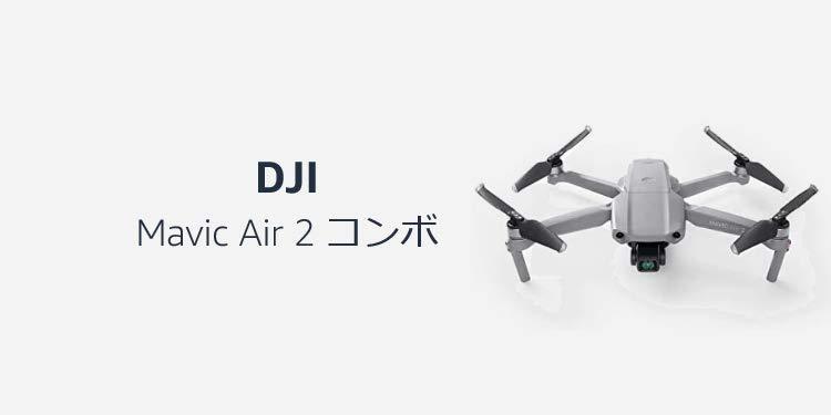 DJI_Mavic Air 2 コンボ
