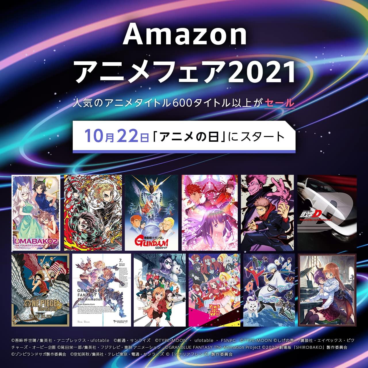 「Amazonアニメフェア2021」アニメDVD/Blu-rayがセール