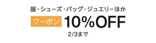 服・シューズ・バッグ・ジュエリー 10% OFF