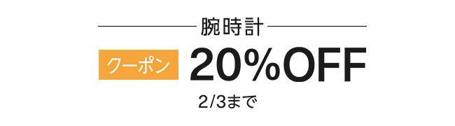腕時計 20% OFF