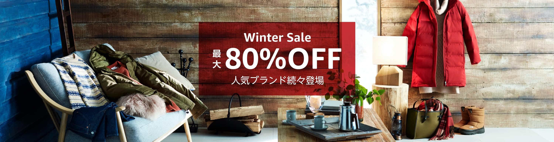 Winter Sale 人気ブランド続々登場