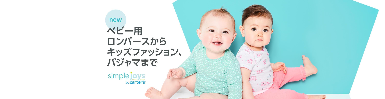 Amazon限定ブランド ベビー&キッズ服