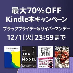Kindle本キャンペーン