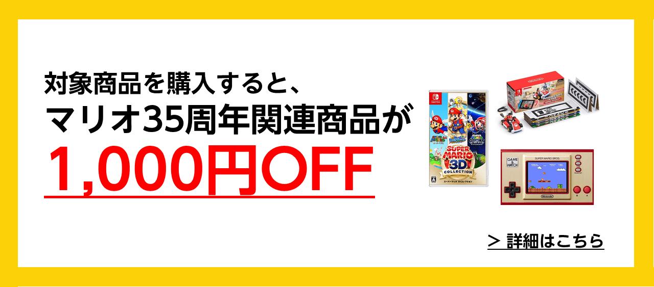 『スーパーマリオ 3Dコレクション』『マリオカート ライブ ホームサーキット』などが1,000円オフに!Amazon『スーパーマリオブラザーズ35周年』キャンペーン開催中!