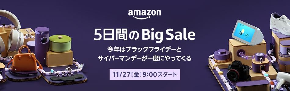 今年はブラックフライデーとサイバーマンデーが一度にやってくる!11/27~12/1のAmazonビッグセールを直前チェック!