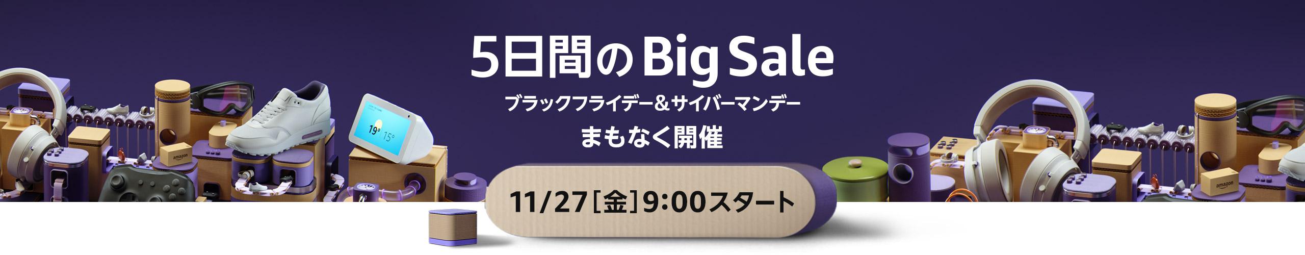 5日間のBig Sale 11/27[金] 9:00スタート ブラックフライデー&サイバーマンデー