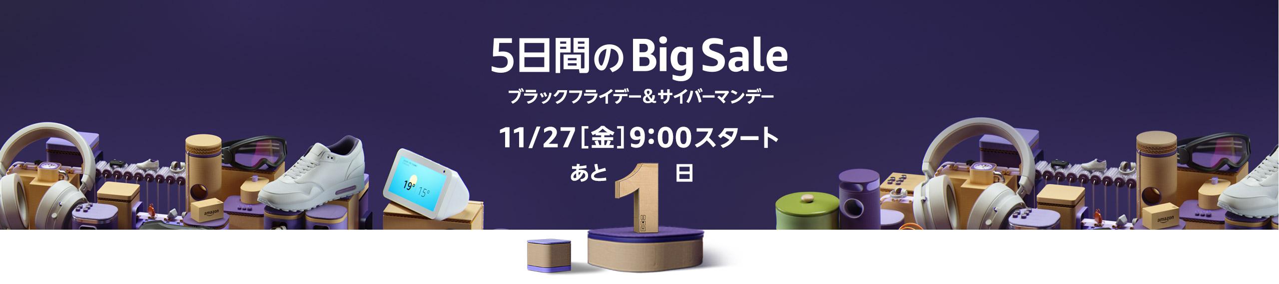 【Amazonブラックフライデー&サイバーマンデー】11月27日~12月1日に開催されます