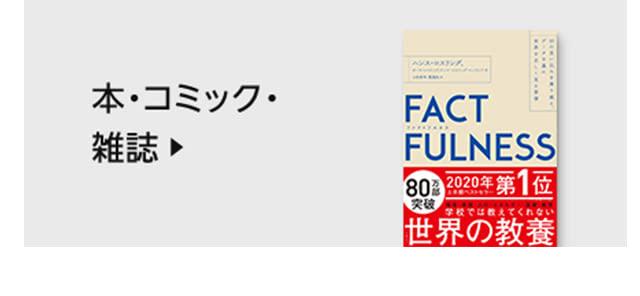 本・コミック・雑誌