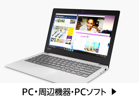 PC・周辺機器・PCソフト